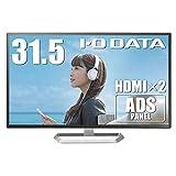 I-O DATA モニター ディスプレイ 31.5型 広視野角ADSパネル HDMI×2 DisplayPort 3年保証 土日もサポート EX-LD321DB