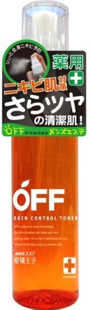 解体するバッテリーめ言葉柑橘王子 スキンコントロールトナーN