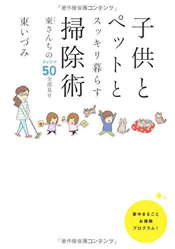 子供とペットとスッキリ暮らす 掃除術 東(ひがし)さんちのアイデア50全部見せの詳細を見る