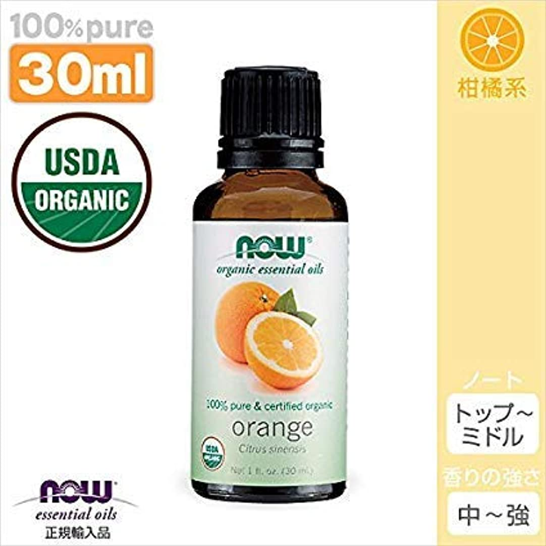 マダムりうめき声オレンジ精油オーガニック[30ml] 【正規輸入品】 NOWエッセンシャルオイル(アロマオイル)