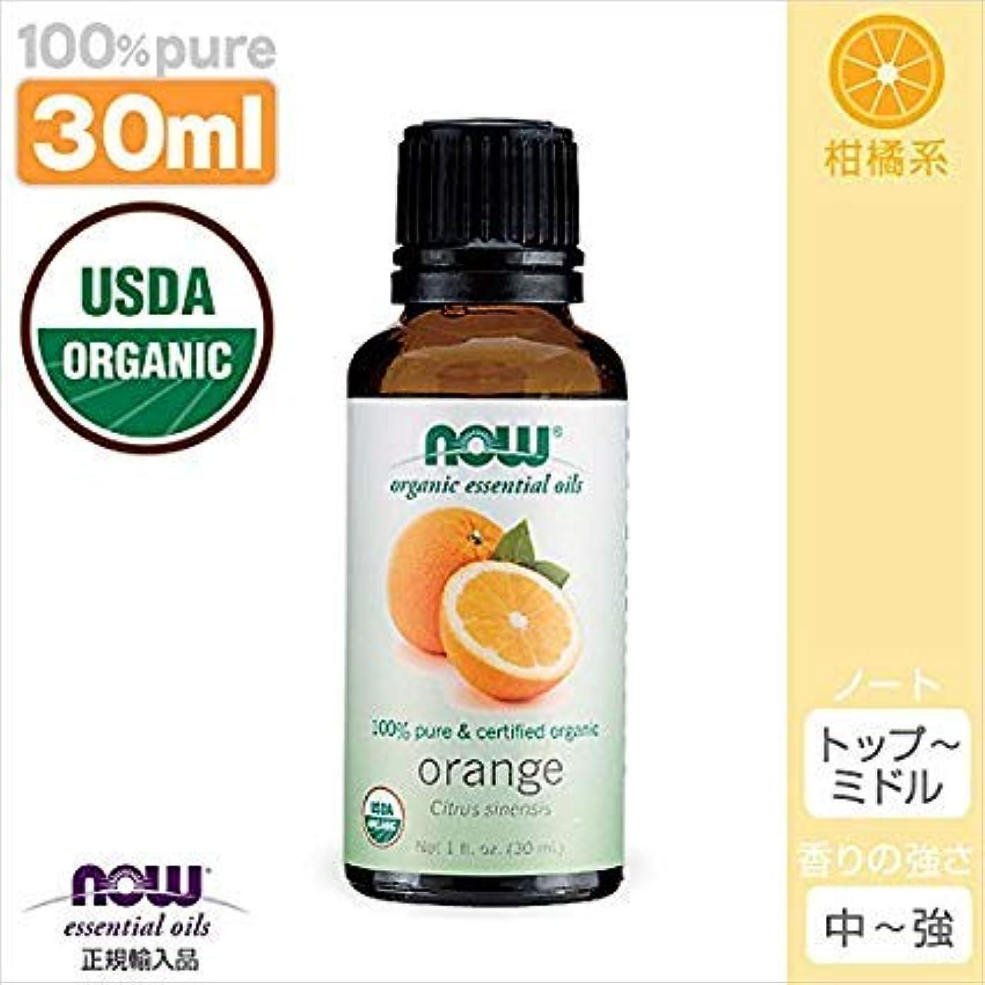 離れてすりミトンオレンジ精油オーガニック[30ml] 【正規輸入品】 NOWエッセンシャルオイル(アロマオイル)