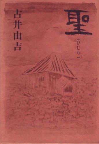 聖―ひじり (1976年)の詳細を見る