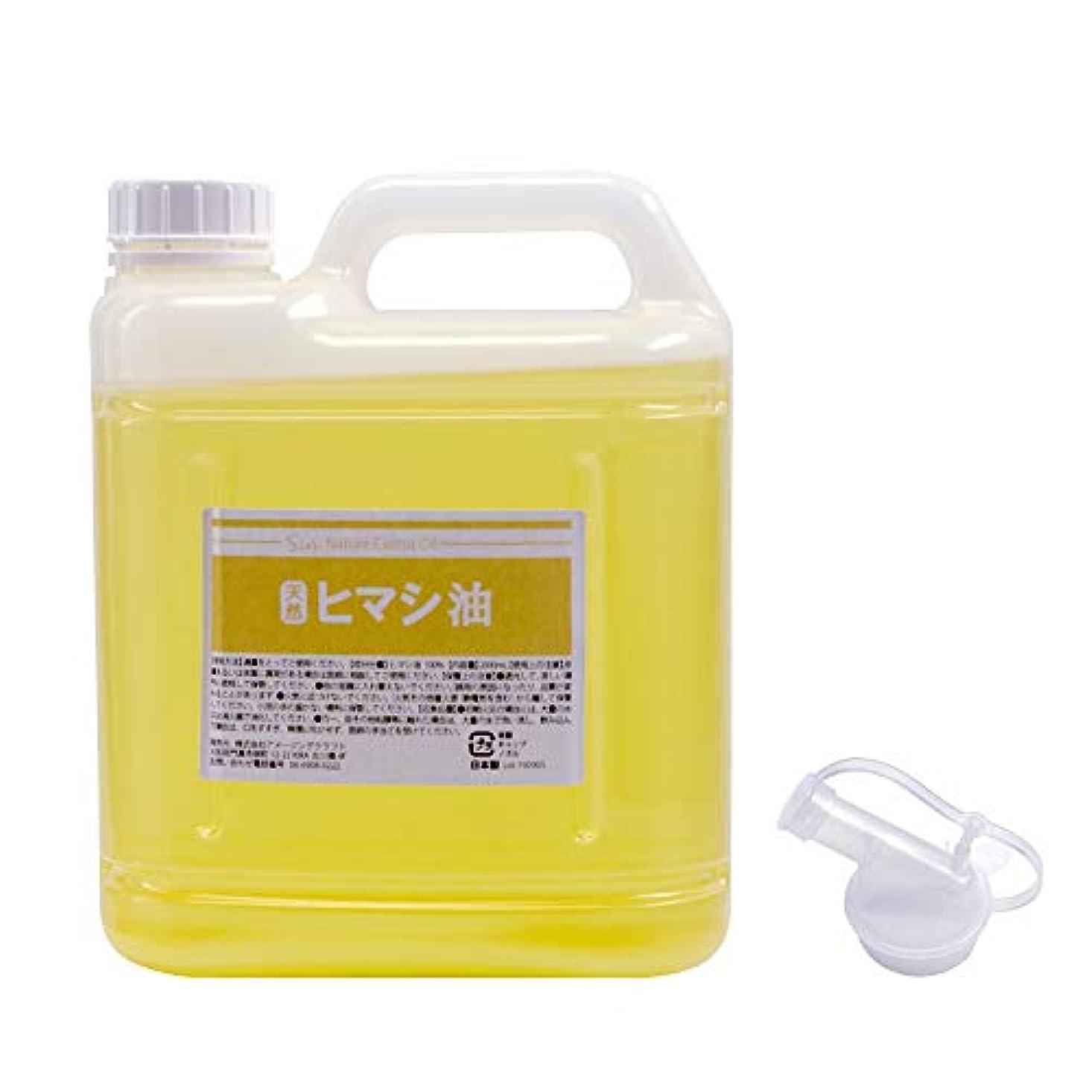認めるシャッフル実験をする天然無添加 国内精製ひまし油 (キャスターオイル) 2000ml 2L