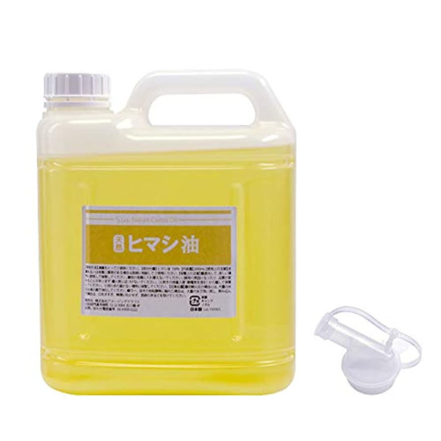 重要な与えるホラー天然無添加 国内精製ひまし油 (キャスターオイル) 2000ml 2L