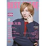 BEST STAGE(ベストステージ) 2020年 05 月号 【表紙:京本大我(SixTONES)】 [雑誌]