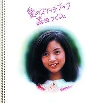 森田つぐみ/愛のスケッチブック+3