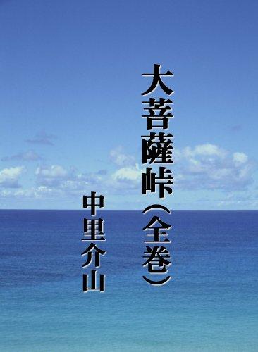 大菩薩峠(全巻) 改版の詳細を見る