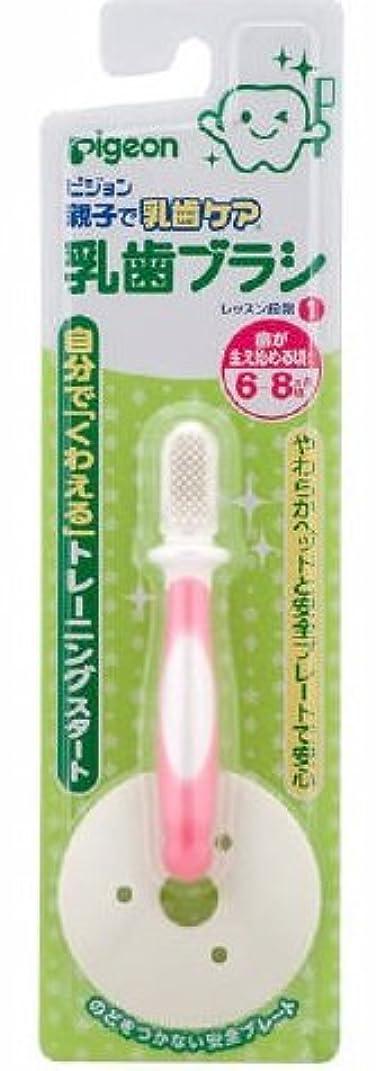 サイドボード磁器重要な役割を果たす、中心的な手段となる乳歯ブラシ レッスン段階1 ピンク × 100個セット
