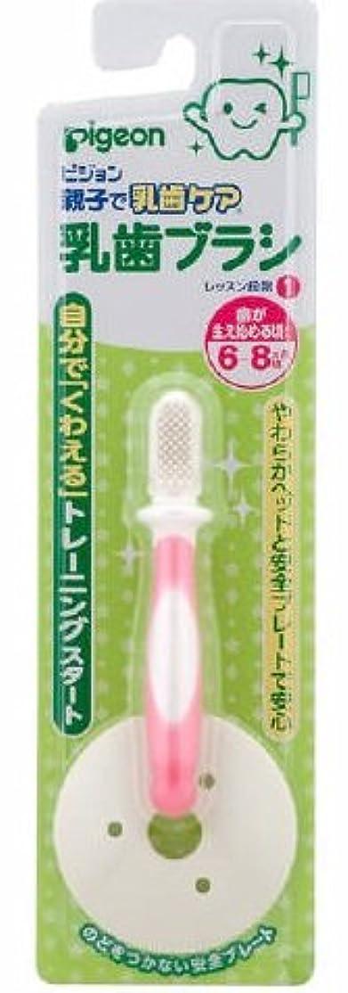 乳歯ブラシ レッスン段階1 ピンク × 100個セット