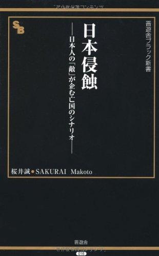 日本侵蝕 −日本人の「敵」が企む亡国のシナリオ− (晋遊舎ブラック新書016)の詳細を見る