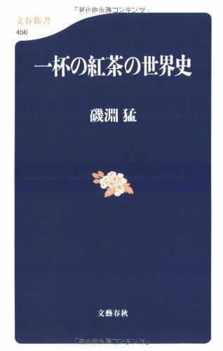 一杯の紅茶の世界史 (文春新書)