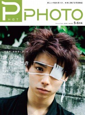PHaT PHOTO vol.93 2016 5-6月号 (ファットフォト) (PHaT PHO・・・