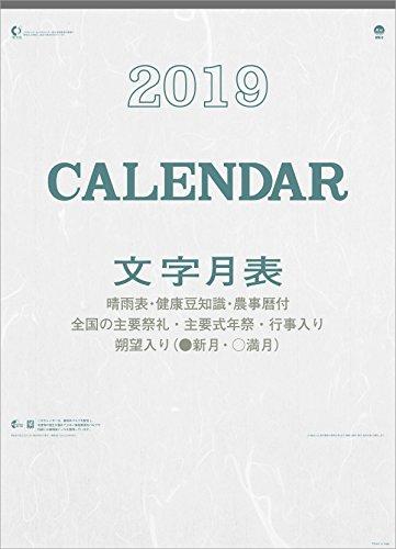 明和カレンダー 2019年カレンダー 壁掛け 46/4切 文字月表(メモ付) MW-9