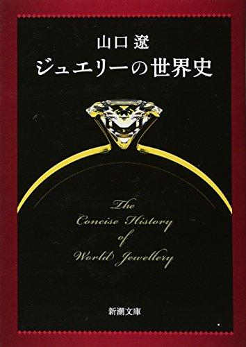 ジュエリーの世界史 (新潮文庫)