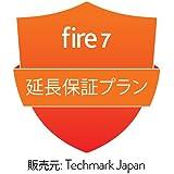 Fire7 (第7世代) 用 延長保証・事故保証プラン (2年・落下・水濡れ等の保証付き)