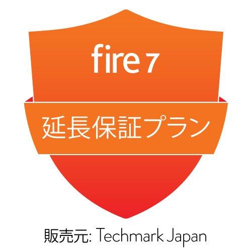 Fire 7(Newモデル)用 事故保証プラン (2年・落下・水濡れ等の保証付き)