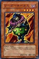 【遊戯王カード】 マーダーサーカス BE2-JP050-N