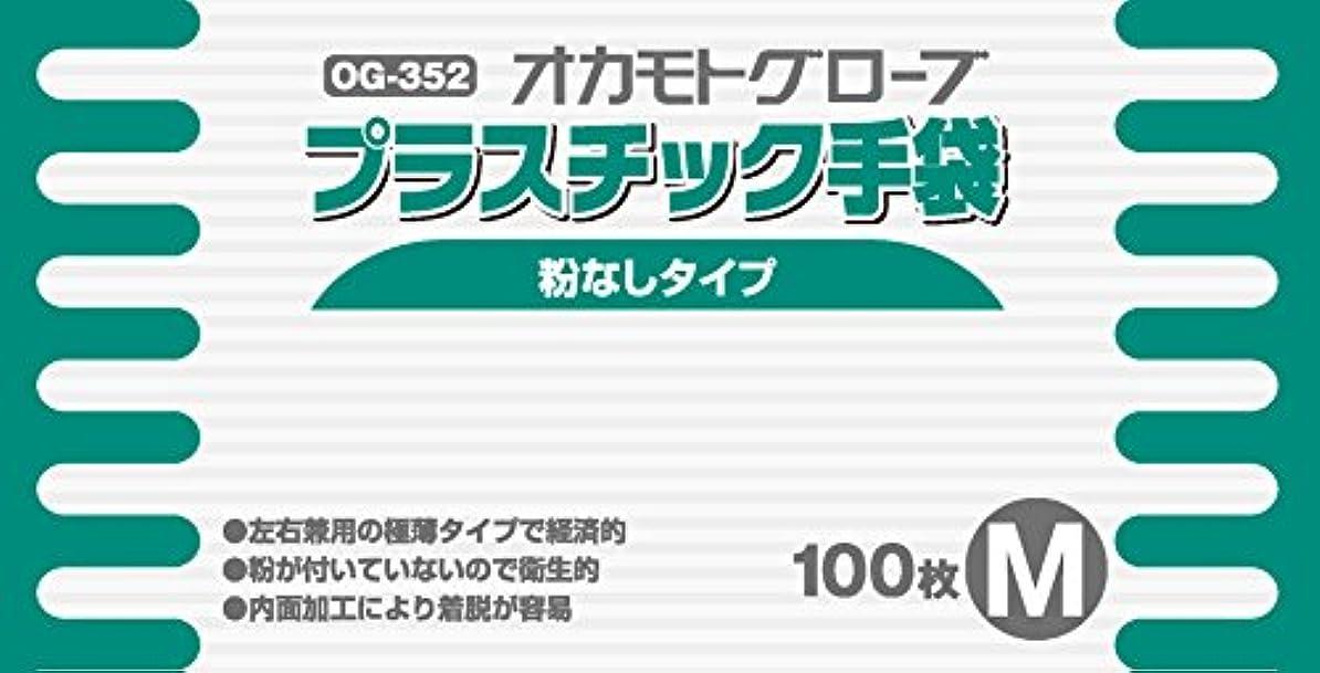 聖職者テレビ局バラバラにするオカモトグローブ プラスチック手袋 Mサイズ 100枚入