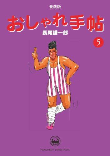 愛蔵版 おしゃれ手帖 5 (ヤングサンデーコミックススペシャル)