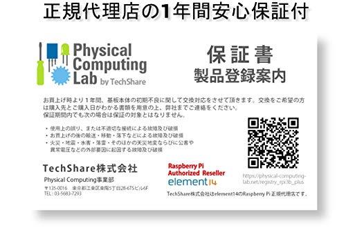 『Raspberry Pi3 Model B+ ボード&ケースセット 3ple Decker対応-Physical Computing Lab (Clear)』の2枚目の画像