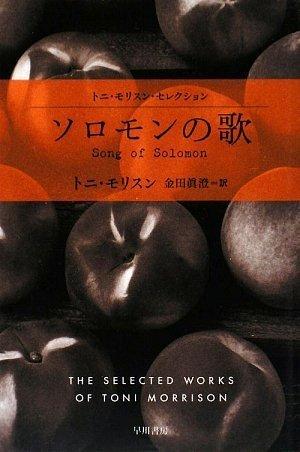 ソロモンの歌 (ハヤカワepi文庫)の詳細を見る