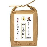 【精米】岩手県矢巾町産 川村巧さんのお米 特別栽培米 白米 ひとめぼれ 5kg 平成29年産