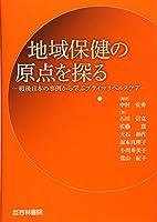 地域保健の原点を探る―戦後日本の事例から学ぶプライマリヘルスケア