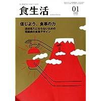 食生活 2009年 01月号 [雑誌]