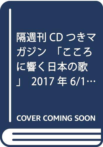隔週刊CDつきマガジン「こころに響く日本の歌」2017年 6/13号 「由紀さおり・安田祥子の世界(予定)」