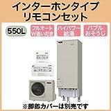 三菱エコキュート 550L ハイパワー給湯バブルおそうじ SRT-S552U リモコン脚カバー付