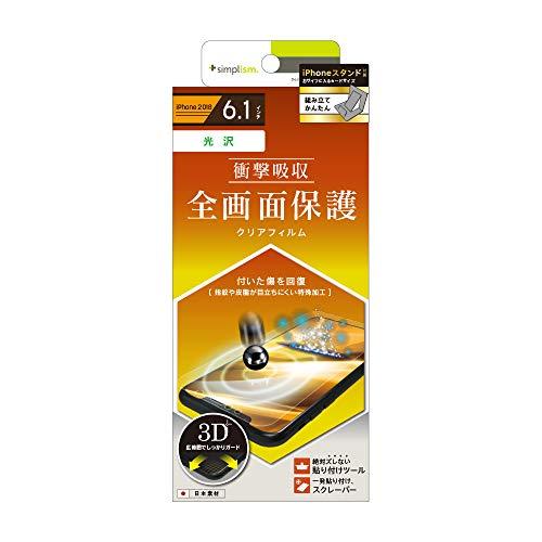 iPhone XR 衝撃吸収 自己治癒 TPU 液晶保護フィルム 光沢 Simplism TR-IP18M-PT-SKFRCC