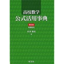 高校数学公式活用事典(第四版)