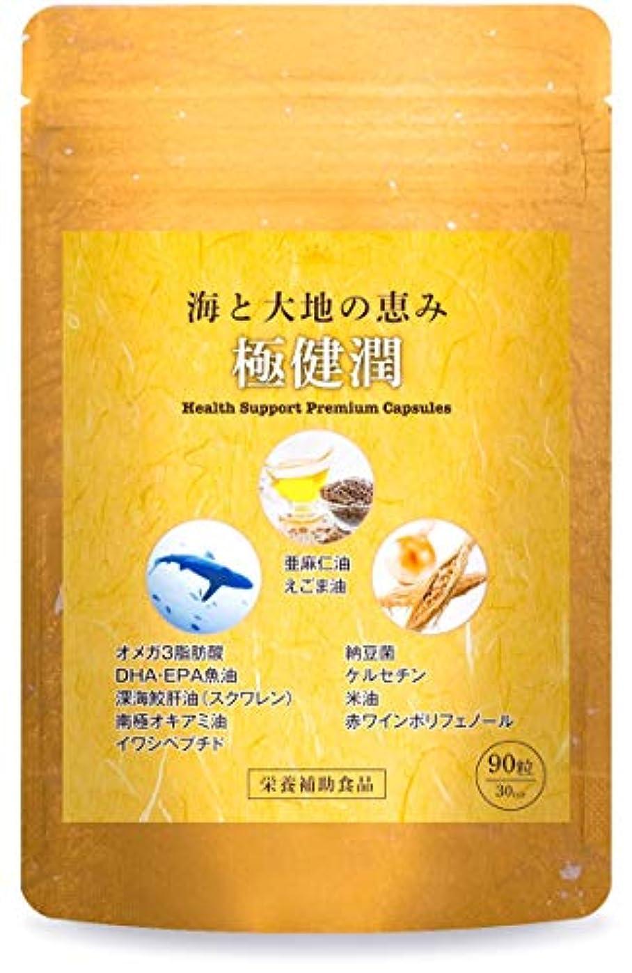即席五所属極健潤 オメガ3 DHA EPA サプリメント 深海鮫肝油 納豆菌 ケルセチン 亜麻仁油 えごま油 30日分