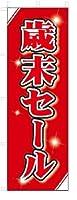 のぼり のぼり旗 歳末セール(W600×H1800)