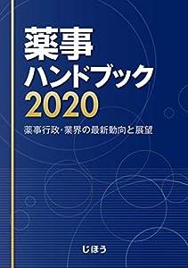 薬事ハンドブック2020