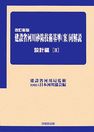 建設省河川砂防技術基準(案)同解説 設計編〈2〉