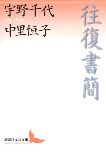 往復書簡 (講談社文芸文庫)