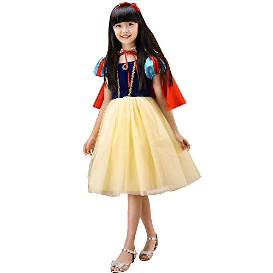 アフリカ究極の慣れているAoiya 白雪姫 コスプレ 衣装 子供 キッズ ガールズ (150㎝)