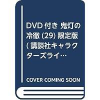 DVD付き 鬼灯の冷徹(29)限定版 (講談社キャラクターズライツ)