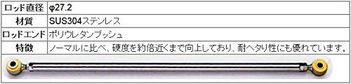 RS-R ( アールエスアール ) 【 ラテラルロッド 】トヨタ レビン AE86 (ブッシュタイプ) LTT0005B