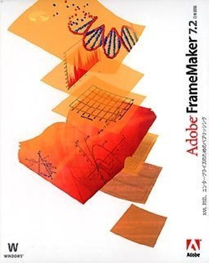 先住民怖い大使Adobe FrameMaker 7.2 日本語版 Windows版