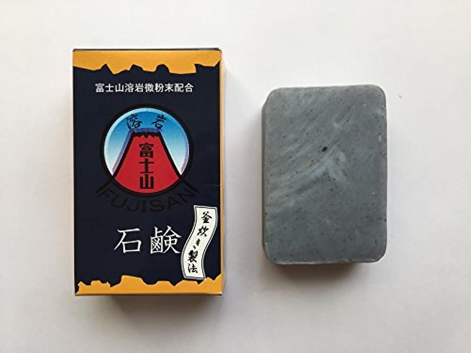 我慢する床を掃除する苦行富士山溶岩石鹸 80g/個×3個セット