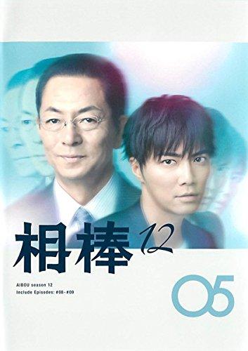 相棒 season 12 Vol.5(第8話~第9話) [レンタル落ち]