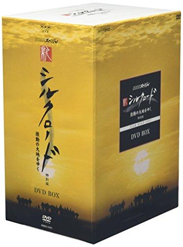 NHKスペシャル 新シルクロード 激動の大地をゆく 特別編 BOX [DVD]