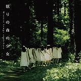 眠りの森の少女 / Mistera Songo en Arbaro
