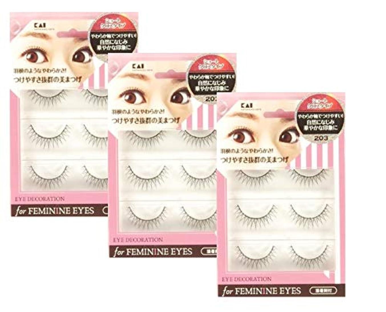 うなずくプラグ避難【まとめ買い3個セット】アイデコレーション for feminine eyes 203 ショートクロスタイプ