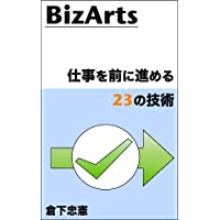 BizArts: 仕事を前に進める23の技術