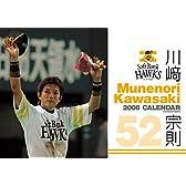 卓上 川崎宗則(ソフトバンクホークス) 2008年カレンダー