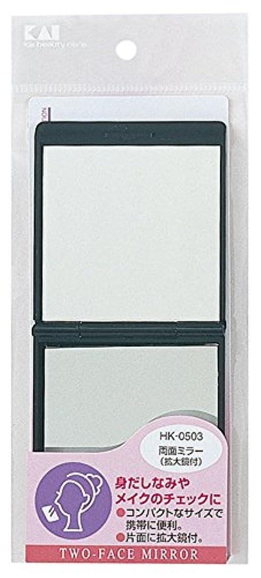 まっすぐ膨張するようこそ貝印 Beセレクション 両面ミラー 拡大鏡付 HK0503