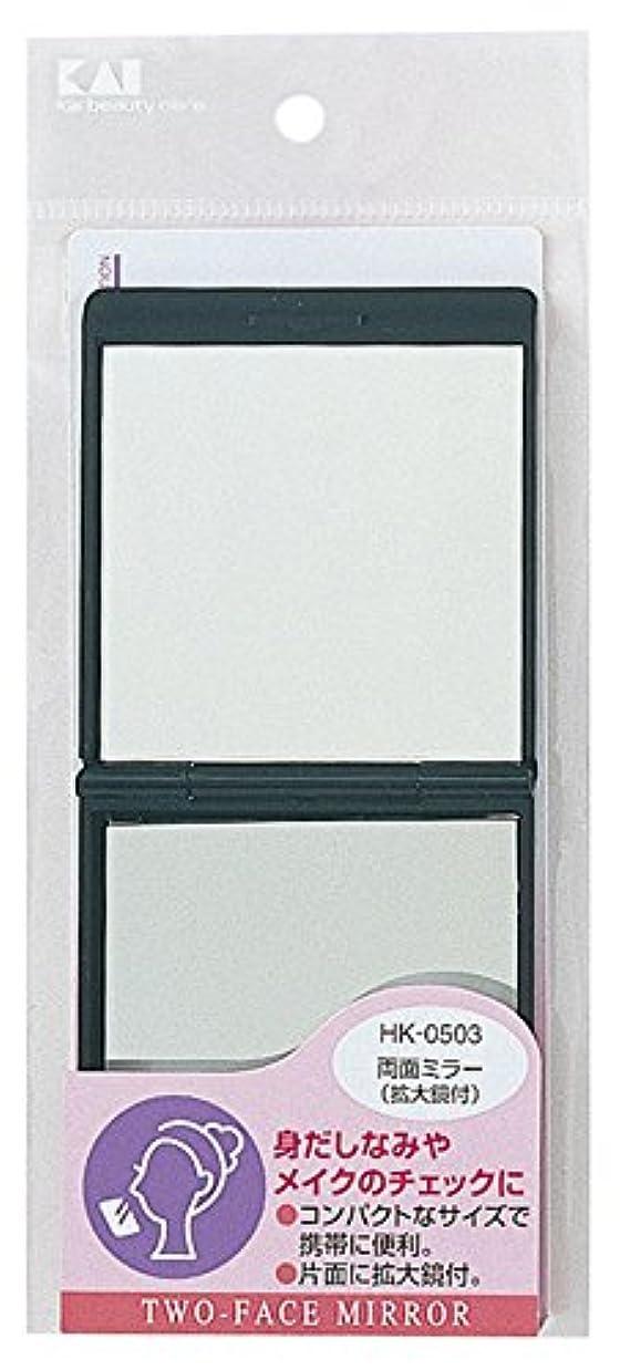 たらい大事にするしっとり貝印 Beセレクション 両面ミラー 拡大鏡付 HK0503